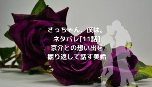 さっちゃん、僕は。ネタバレ[11話]京介との想い出を掘り返して話す美鈴