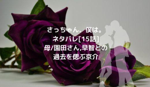 さっちゃん、僕は。ネタバレ[15話]母/園田さん,早智との過去を偲ぶ京介