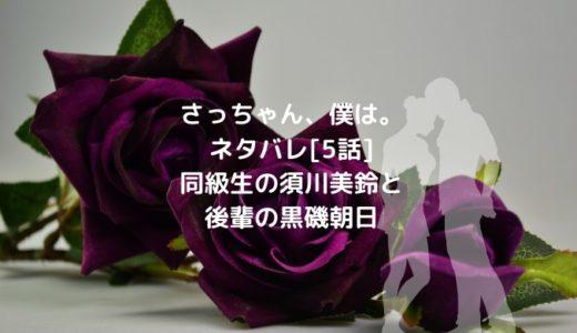 さっちゃん、僕は。ネタバレ[5話]同級生の須川美鈴と後輩の黒磯朝日