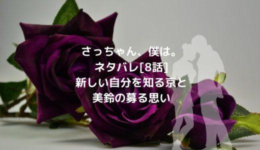 さっちゃん、僕は。ネタバレ[8話]新しい自分を知る京と美鈴の募る思い
