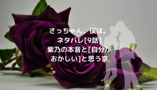 さっちゃん、僕は。ネタバレ[9話]紫乃の本音と[自分がおかしい]と思う京