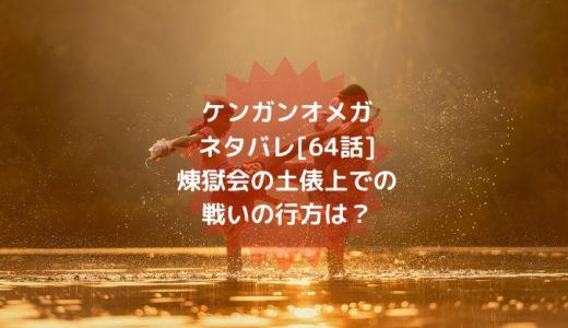 ケンガンオメガネタバレ[64話]煉獄会の土俵上での戦いの行方は?