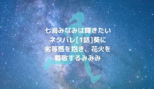七海みなみは輝きたいネタバレ[1話]葵に劣等感を抱き、花火を尊敬するみみみ