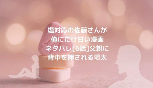 塩対応の佐藤さんが俺にだけ甘い(漫画)ネタバレ[6話]父親に背中を押される颯太
