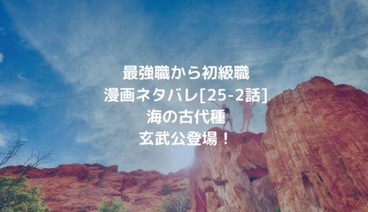 最強職から初級職漫画ネタバレ[25-2話]海の古代種玄武公登場!