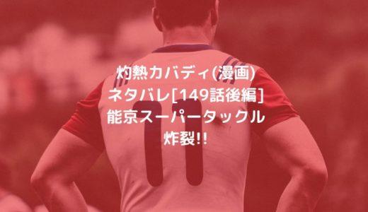 灼熱カバディ(漫画)ネタバレ[149話後編]能京スーパータックル炸裂!!