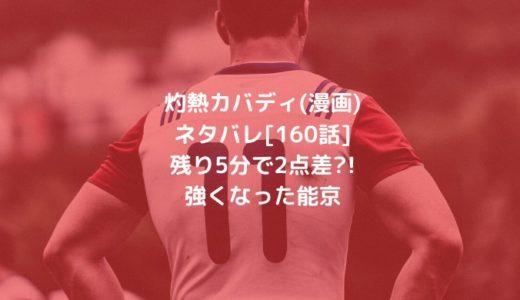 灼熱カバディ(漫画)ネタバレ[160話]残り5分で2点差?!強くなった能京
