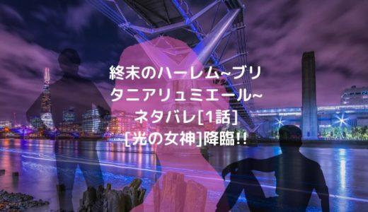 終末のハーレム~ブリタニアリュミエール~ネタバレ[1話][光の女神]降臨!!