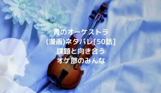 青のオーケストラ(漫画)ネタバレ[50話]課題と向き合うオケ部のみんな