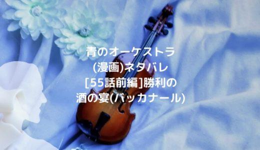 青のオーケストラ(漫画)ネタバレ[55話前編]勝利の酒の宴(バッカナール)