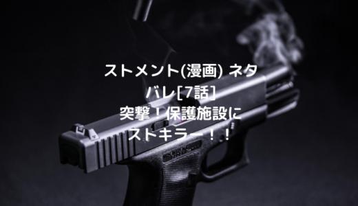 ストメント(漫画) ネタバレ[7話]突撃!保護施設にストキラー!!