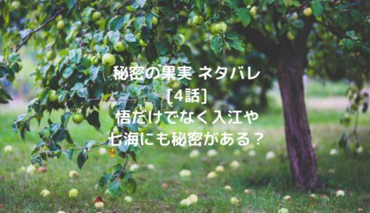 秘密の果実 ネタバレ [4話]悟だけでなく入江や七海にも秘密がある?