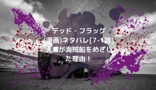 デッド・フラッグ(漫画)ネタバレ[7-1話]天渡が海賊船をめざした理由!