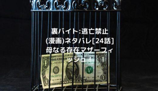 裏バイト:逃亡禁止(漫画)ネタバレ[24話]母なる存在マザーフィッシュ!