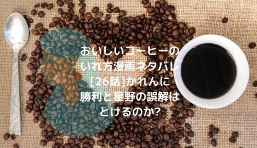 おいしいコーヒーのいれ方漫画ネタバレ[26話]かれんに勝利と星野の誤解はとけるのか?
