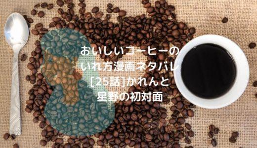 おいしいコーヒーのいれ方漫画ネタバレ[25話]かれんと星野の初対面