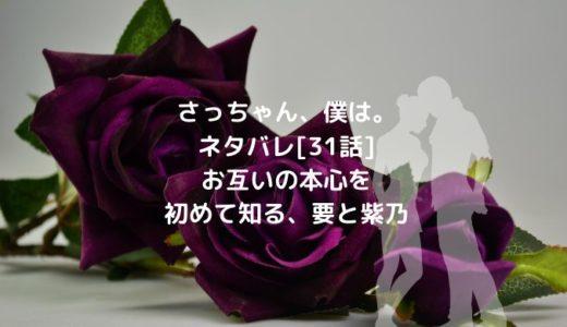 さっちゃん、僕は。ネタバレ[31話]お互いの本心を初めて知る、要と紫乃
