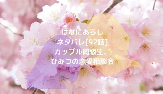 はなにあらしネタバレ[92話]カップル同級生、ひみつの恋愛相談会