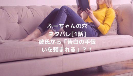 ふーちゃんの穴ネタバレ[1話]彼氏から「告白の手伝いを頼まれる」?!