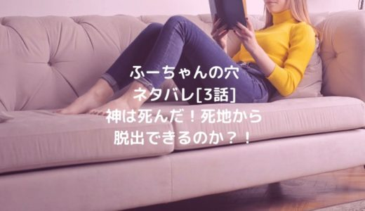 ふーちゃんの穴ネタバレ[3話]神は死んだ!死地から脱出できるのか?!