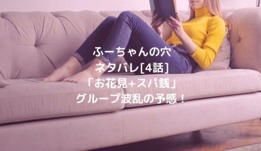 ふーちゃんの穴ネタバレ[4話]「お花見+スパ銭」グループ波乱の予感!