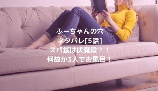 ふーちゃんの穴ネタバレ[5話]スパ銭は伏魔殿?!何故か3人でお風呂!