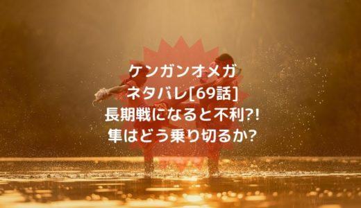ケンガンオメガネタバレ[69話]長期戦になると不利?!隼はどう乗り切るか?