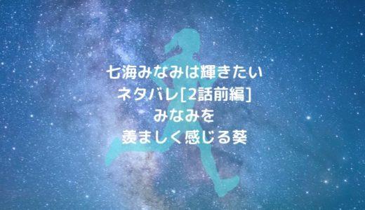 七海みなみは輝きたいネタバレ[2話前編]みなみを羨ましく感じる葵