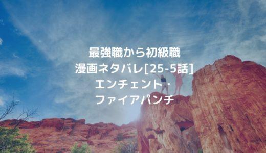 最強職から初級職漫画ネタバレ[25-5話]エンチェント・ファイアパンチ