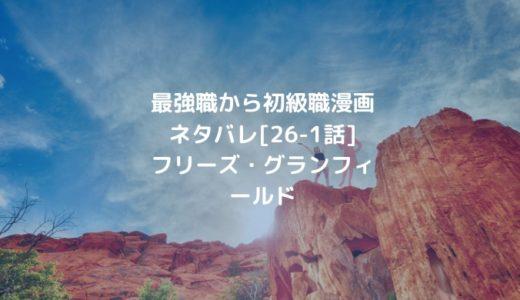 最強職から初級職漫画ネタバレ[26-1話]フリーズ・グランフィールド