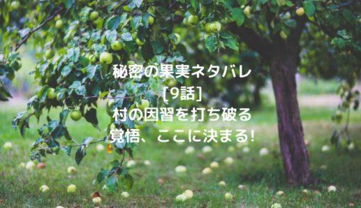 秘密の果実ネタバレ[9話]村の因習を打ち破る覚悟、ここに決まる!