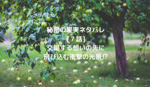 秘密の果実ネタバレ[7話]交錯する想いの先に飛び込む衝撃の光景⁉︎