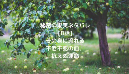 秘密の果実ネタバレ[8話]その身に流れる不老不死の血、抗えぬ運命