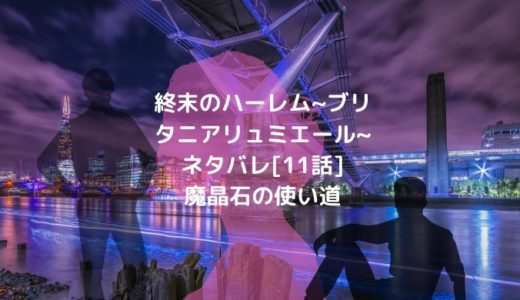 終末のハーレム~ブリタニアリュミエール~ネタバレ[11話]魔晶石の使い道