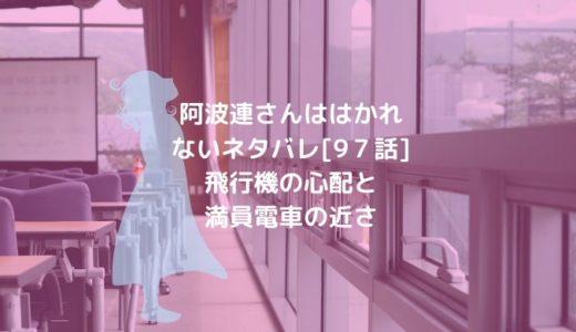 阿波連さんははかれないネタバレ[97話]飛行機の心配と満員電車の近さ