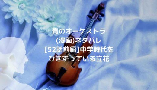 青のオーケストラネタバレ[52話前編]中学時代をひきずっている立花