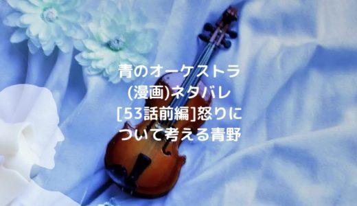 青のオーケストラネタバレ[53話前編]怒りについて考える青野