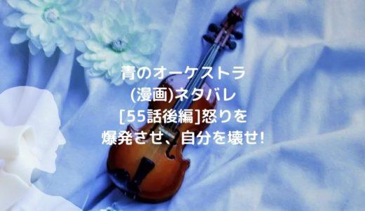 青のオーケストラネタバレ[55話後編]怒りを爆発させ、自分を壊せ!