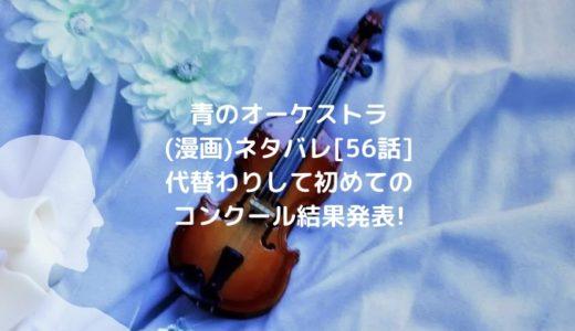 青のオーケストラネタバレ[56話]代替わりして初めてのコンクール結果発表!