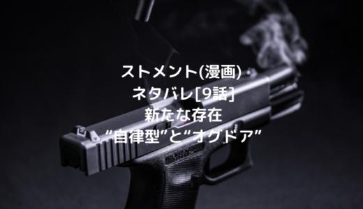 """ストメント(漫画)ネタバレ[9話]新たな存在""""自律型""""と""""オグドア"""""""