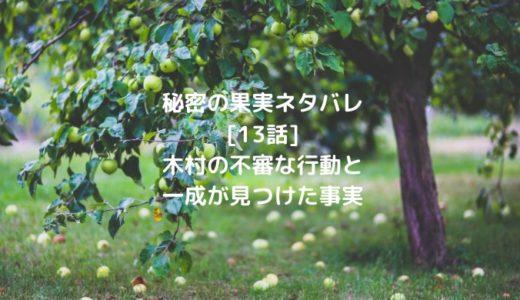 秘密の果実ネタバレ[13話]木村の不審な行動と一成が見つけた事実