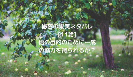 秘密の果実ネタバレ[11話]悟の目的のために一成の協力を得られるか?