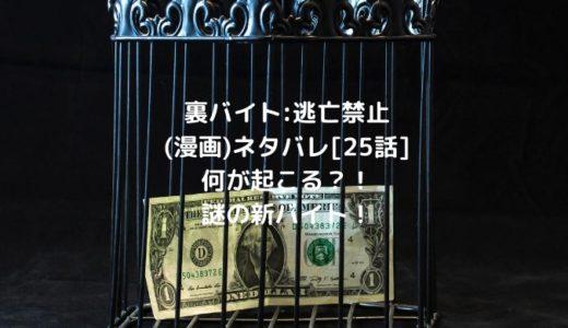 裏バイト:逃亡禁止(漫画)ネタバレ[25話]何が起こる?!謎の新バイト!