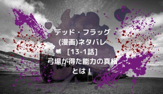 デッド・フラッグ(漫画)ネタバレ[13-1話]弓場が得た能力の真相とは!