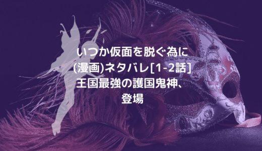 いつか仮面を脱ぐ為に(漫画)ネタバレ[1-2話]王国最強の護国鬼神、登場