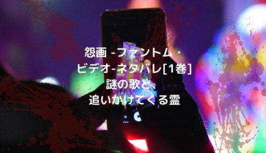 怨画 -ファントム・ビデオ-ネタバレ[1巻]謎の歌と、追いかけてくる霊