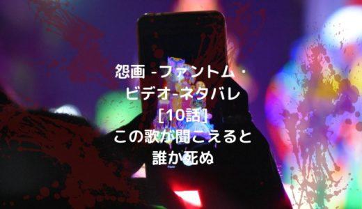 怨画 -ファントム・ビデオ-ネタバレ[10話]この歌が聞こえると誰か死ぬ