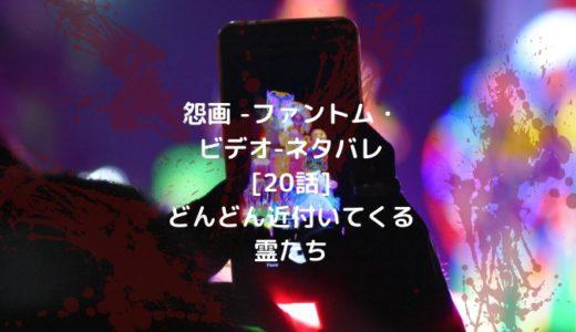 怨画 -ファントム・ビデオ-ネタバレ[20話]どんどん近付いてくる霊たち