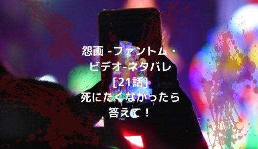 怨画 -ファントム・ビデオ-ネタバレ[21話]死にたくなかったら答えて!