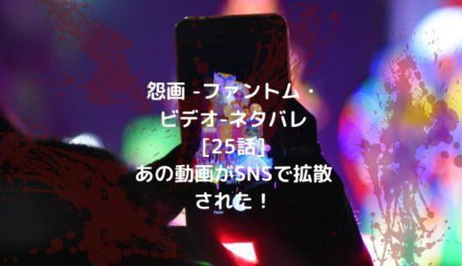 怨画 -ファントム・ビデオ-ネタバレ[25話]あの動画がSNSで拡散された!